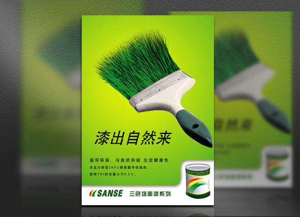 环保工业设计产品分享展示